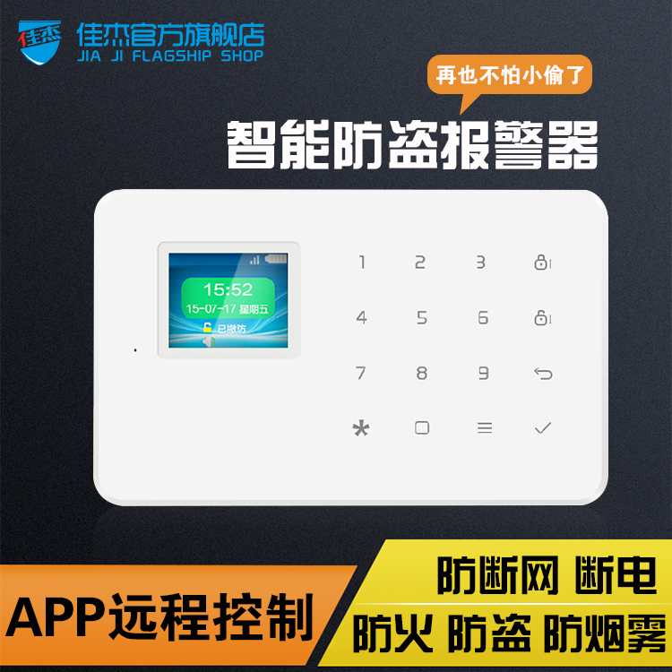 Chinese wireless gsm burglar alarm home infrared alarm intelligent home security doors and windows system