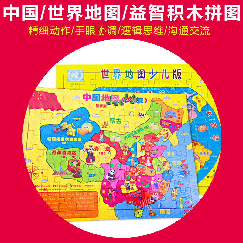 China puzzle map china puzzle map shopping guide at alibaba get quotations chinese world map jigsaw puzzle made of wood infant plane jigsaw puzzle for children to play gumiabroncs Choice Image