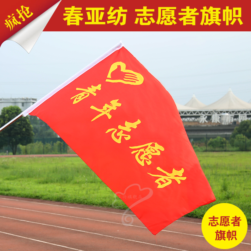 Chinese youth volunteers banner pongee no. 4 wholesale custom hat youth volunteers armband badge