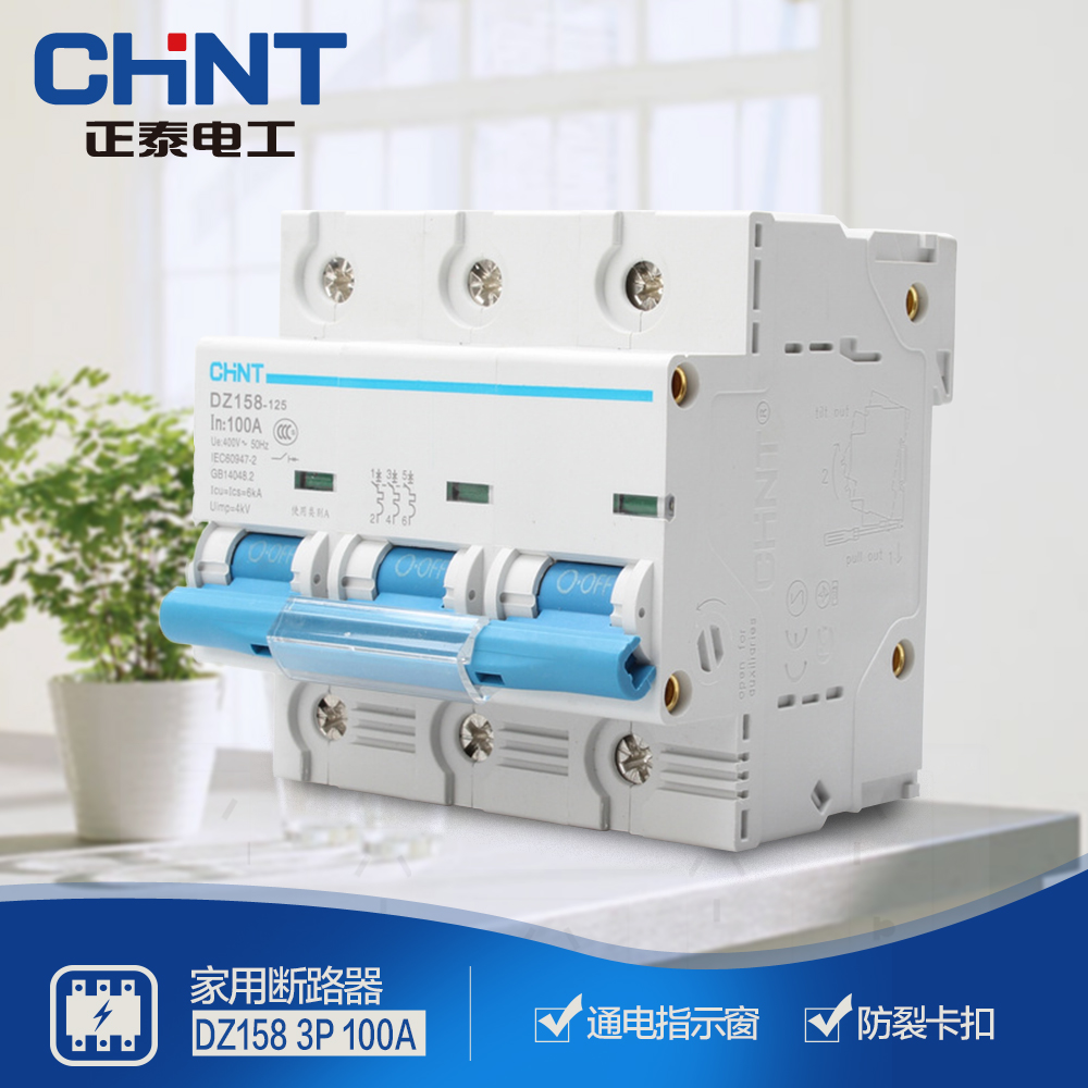 China Electrical Short Circuit Protection Get Quotations Chint Low Voltage Power Breaker Dz158 1234 P 100a Air Switch