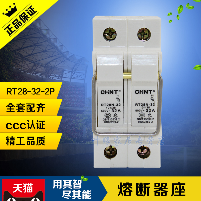 Chint fuse holder fuse holder fuse base 2 p cylindrical cap fuse holder rt28-321p without fuse
