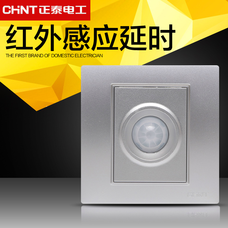 Chint new7l gentleman silver steel bracket panel switch corridor human infrared sensor delay switch