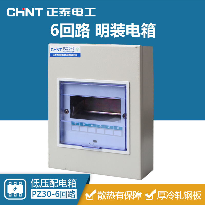 Chint surface mounted electrical box strong electric wiring box pz30-6 loop air leakage switch box household distribution box