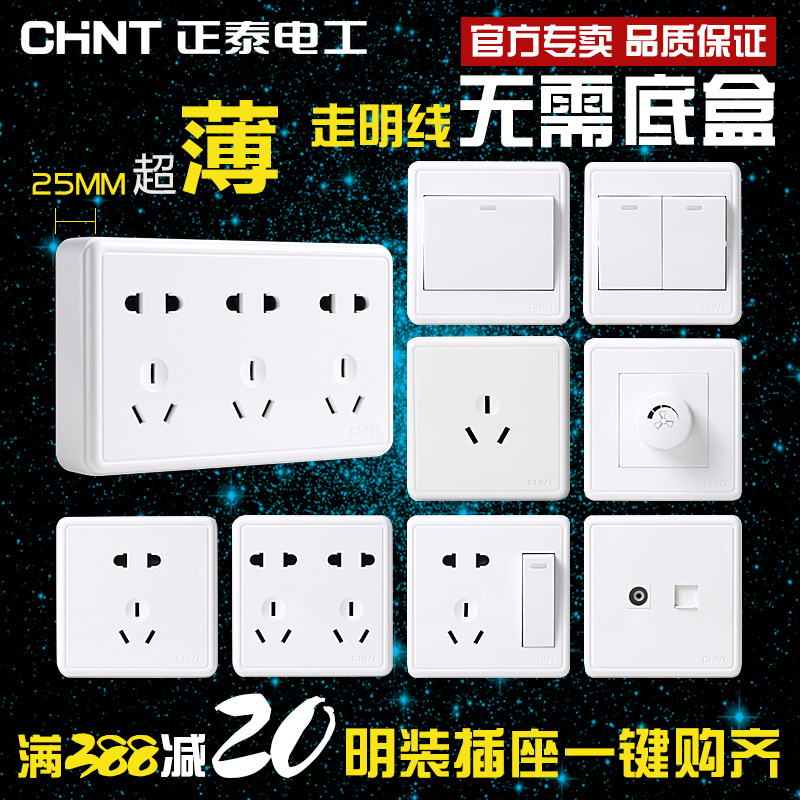 Chint surface mounted switch socket five single control dual control without bottom box outlet hole socket panel slim