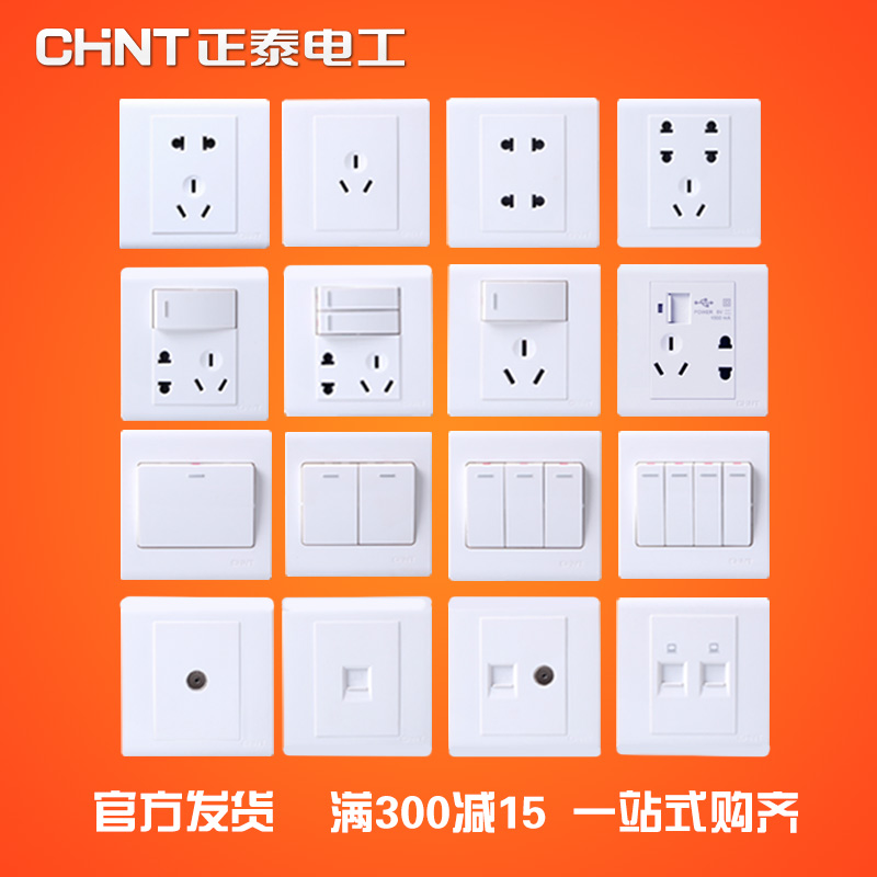 Chint switch socket 86 type switch socket panel home dislocation five hole socket with switch an open dual control