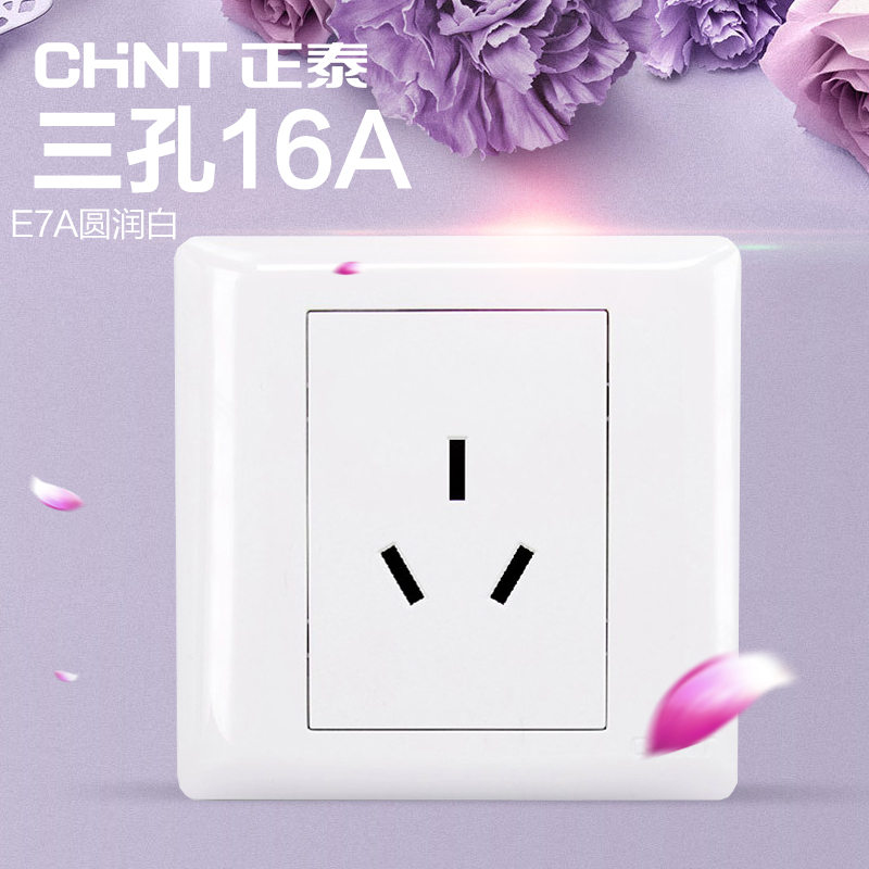 Chint switch socket 86 type wall switch concealed household ivory white E7A three holes 16a socket