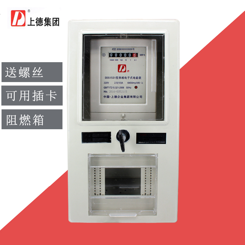 Chong dellisart flame retardant plastic meter box rental single phase electronic meter box household surface mounted box half outdoor + ammeters