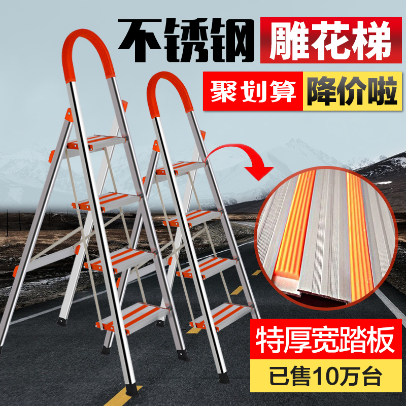 Chong step stainless steel folding ladder household word ladder thick aluminum telescopic ladder word ladder four five steps engineering stairs Stool stool