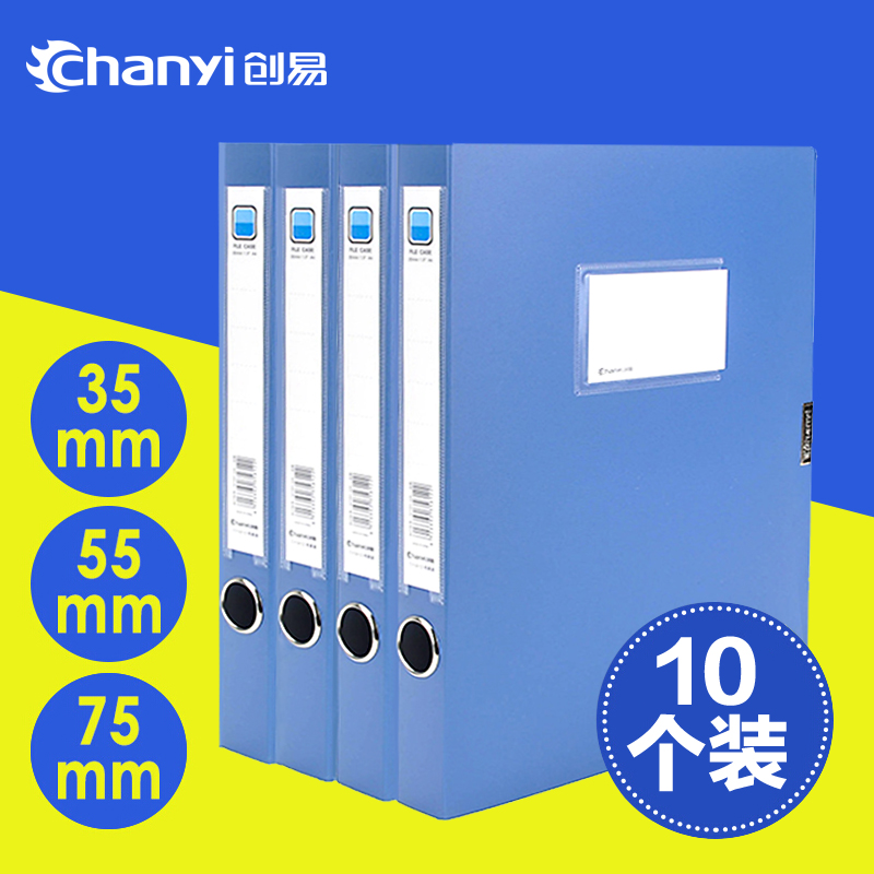Chong yi office personnel file box file box information boxes plastic file box accounting documents voucher box 10 installed