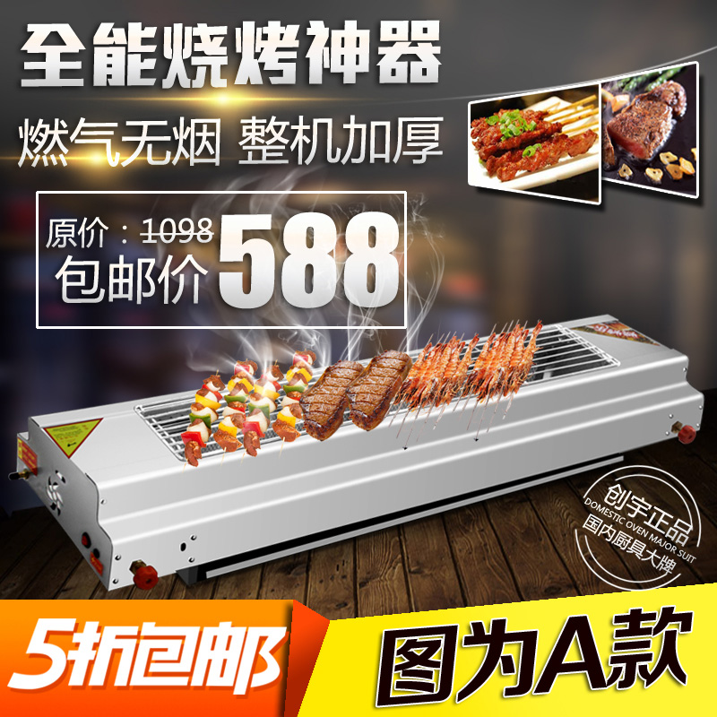 Chong yu commercial gas liquefied gas grill smokeless barbecue grill outdoor barbecue oysters kebob furnace