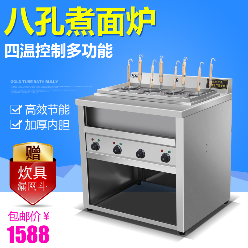 Chong yu commercial vertical electric cooking stove eight holes multifunction gas 8 head soup soup stove stove
