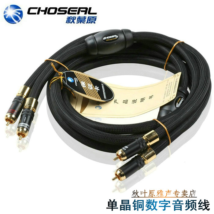 Choseal/akihabara ab-5408 single crystal copper coaxial cable double lotus audio cable digital cable