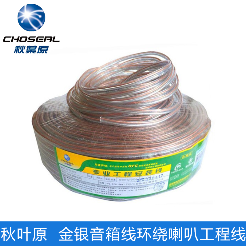 Choseal/akihabara gold and silver speaker cable 53 core to 300 core * 2 ktv speaker wire audio cable line