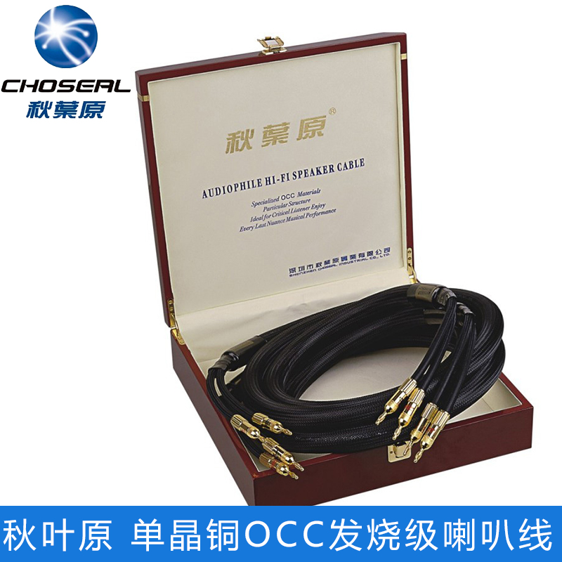 Choseal/akihabara LA-5101 single crystal copper speaker wire main speaker wire speaker cable audio cable banana head