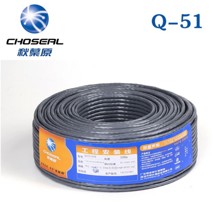 Choseal/akihabara q51 utp copper cable 0.5 eight core ofc copper twisted pair cable network cable