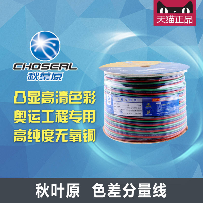Choseal/akihabara QE-153 dvd component cable video cable component cable wiring home improvement