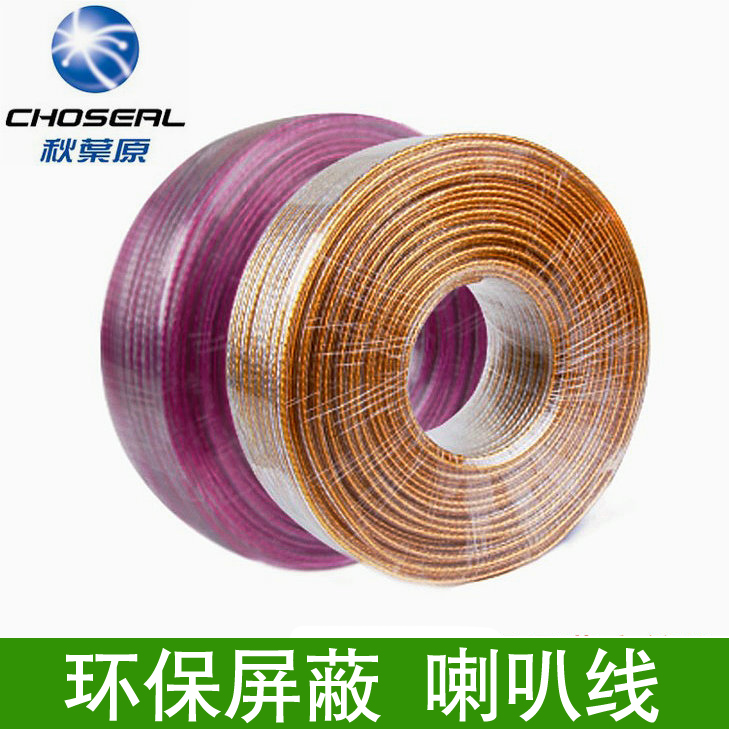 Choseal/akihabara shielded speaker cable audio cable 5.1 7.1 audio cable speaker wire surround amplifier