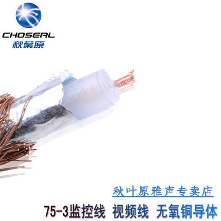 Choseal/akihabara syv75-3 surveillance video cable 75-5 copper wire core web 96-128 network