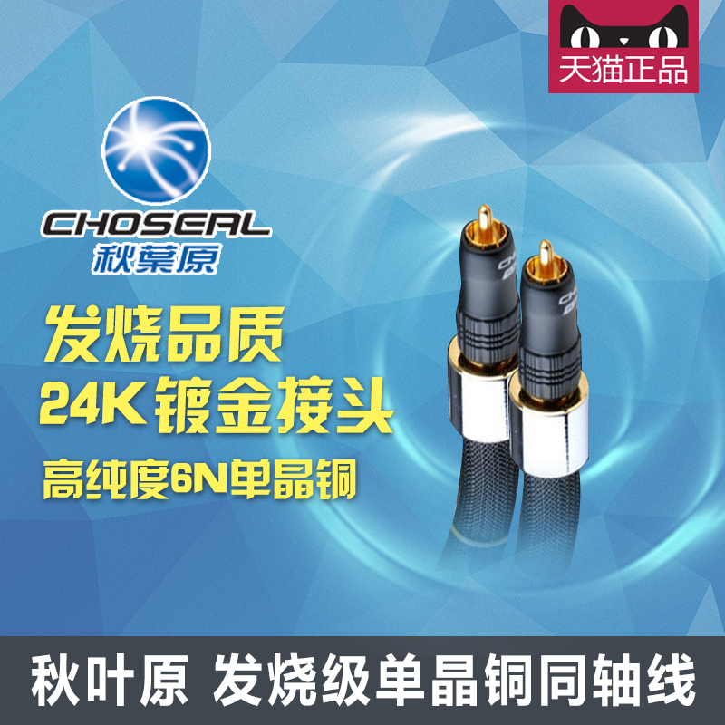 Choseal/akihabara tb5208 enthusiast crystal copper coaxial digital coaxial cable subwoofer rca terminal line