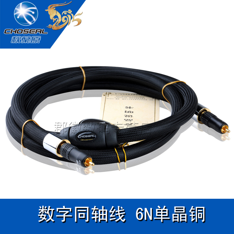 Choseal/akihabara tb5208 single crystal copper coaxial digital coaxial cable subwoofer cable hi-fi rac line