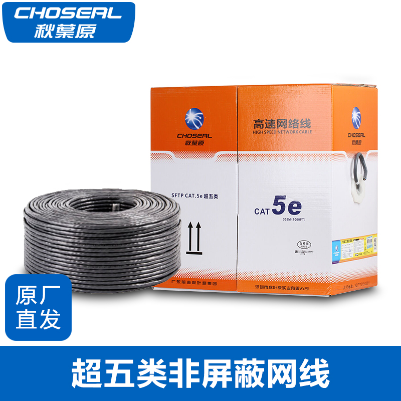 Choseal/akihabara unshielded utp high speed network cable eight core 0.5 pure ofc copper cable project