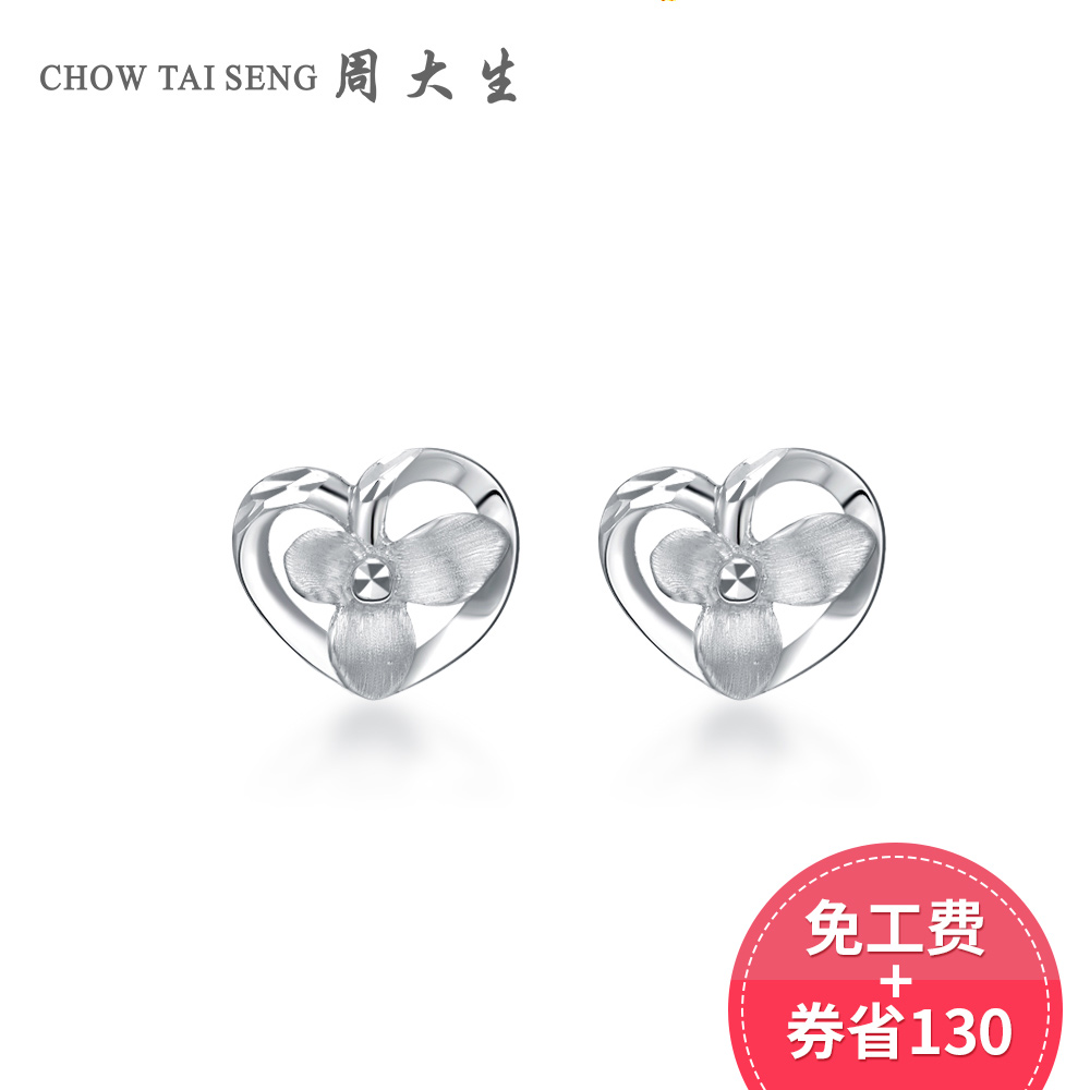 Chow tai seng pt950 platinum earrings platinum earrings earrings genuine female models to send his girlfriend birthday gift