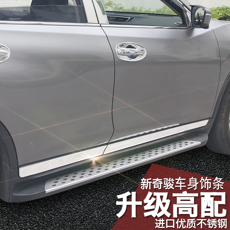 Chun novel dedicated 14-15 body trim the highlight special modified stainless steel door trim strip trail trail