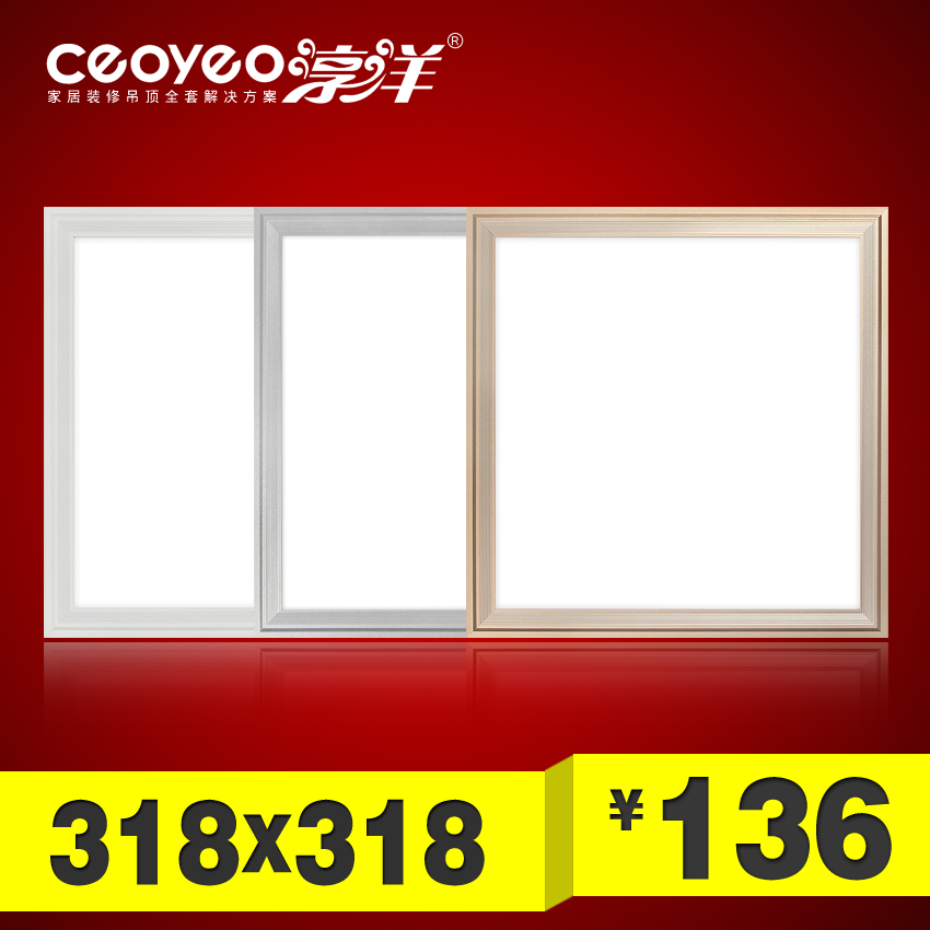 Chun yang integrated ceiling lvkou 318*318 generic wurtzite thin led lighting panel light is white warm White light