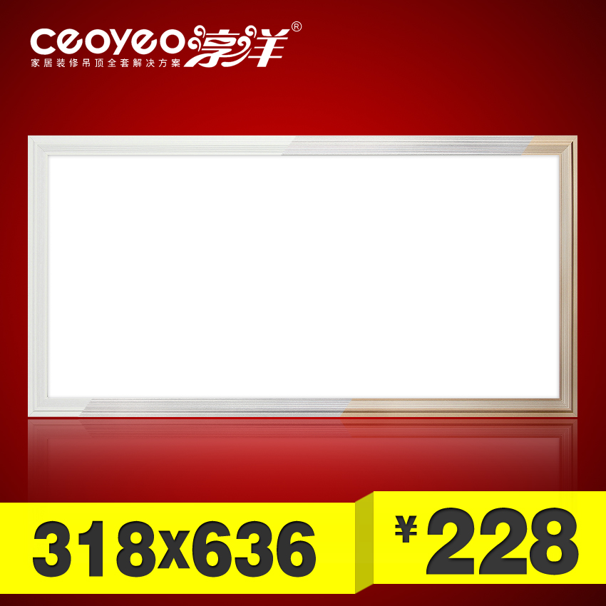 Chun yang integrated ceiling lvkou 318*636 generic wurtzite thin lighting led panel light panel light 3 colors The election