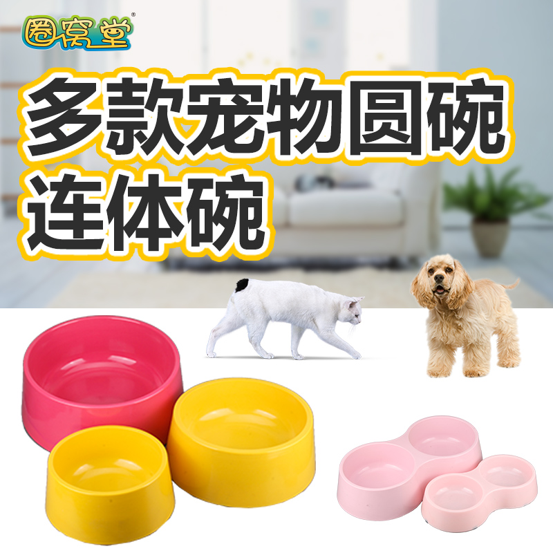 Church circle nest pet bowl pan/single and double two models optional number of medium and small plastic food bowl round bowl dogs and cats
