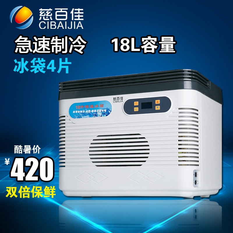 Cibai jia 18l car refrigerator car home dual mini refrigerator small household refrigerator car dormitories reefer