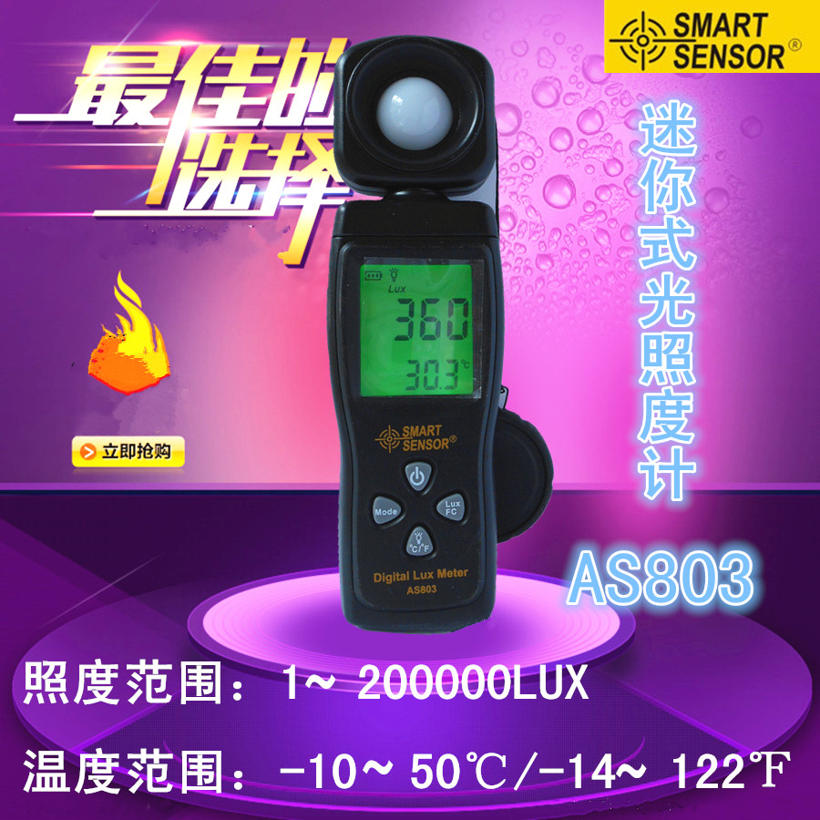 Cima AS803 light meter meter high precision portable mini handheld digital luminance meter photometer