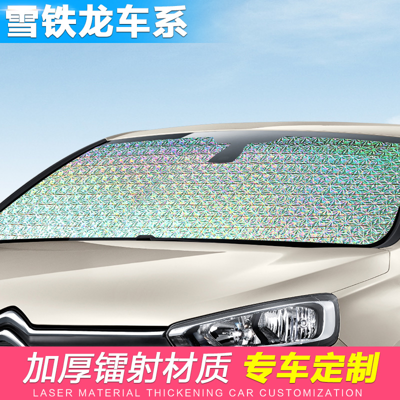 Citroen c2/c4l/c5/ds6/c3-xr elysee triumph sega sun insulation car sun shade