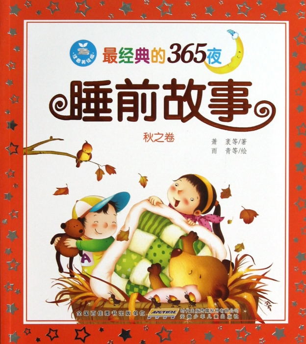 * Classic 365 night bedtime story phonetic us painted version of volume autumn xiao mao | painting: Yuqing