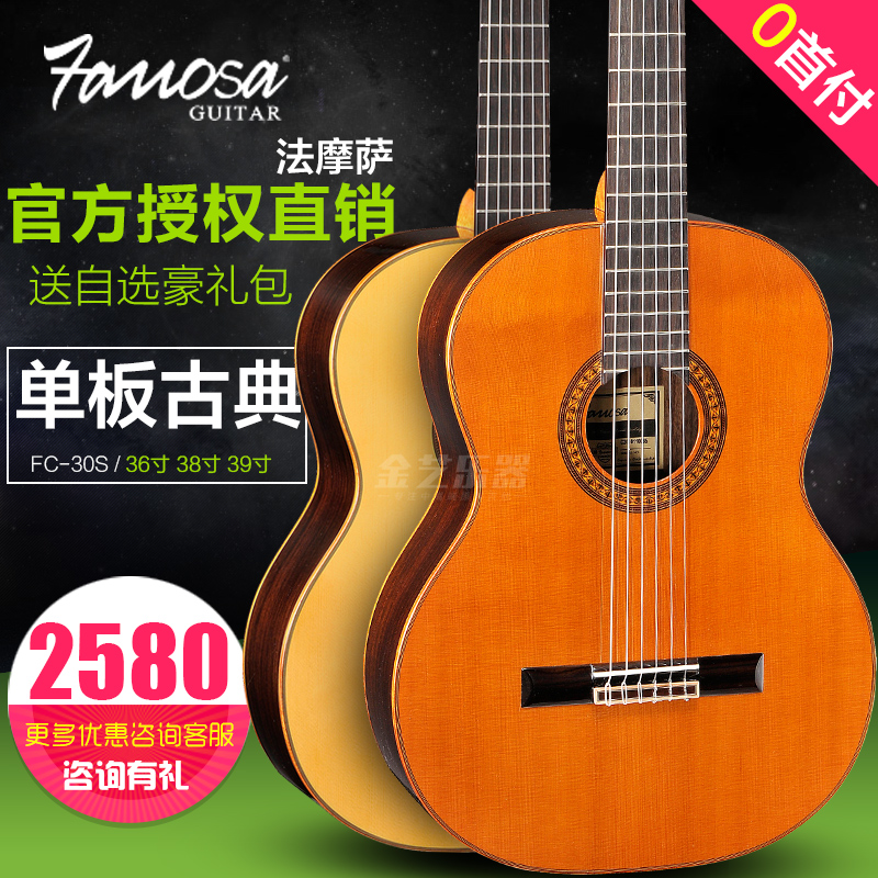 Classical guitar veneer FC-25C famosa fa mosa/s side single children ms. 36 inch 38 inch 39 inch