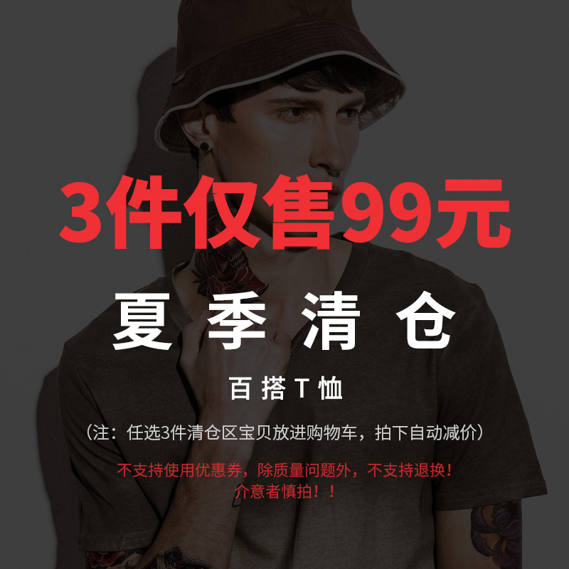 [Clearance t-shirt 6] optional 3 from the sale of 99 yuan into the shopping cart