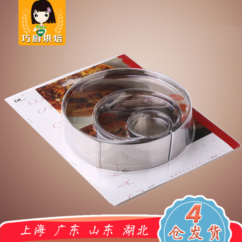 [Clever] kai japan imported kitchen baking cake mold stainless steel mousse ring 3/5/7 package