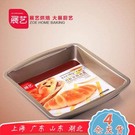 [Clever kitchen] baking arts exhibition square nonstick cake pan pizza bread baking tools 10 inch
