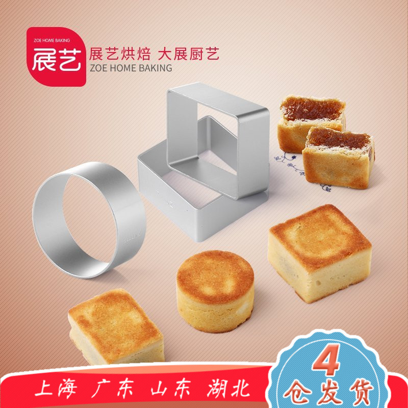 [Clever] zhanyi round the kitchen baking biscuits pineapple cake mold cut fruit cake mold household mold more lectotype