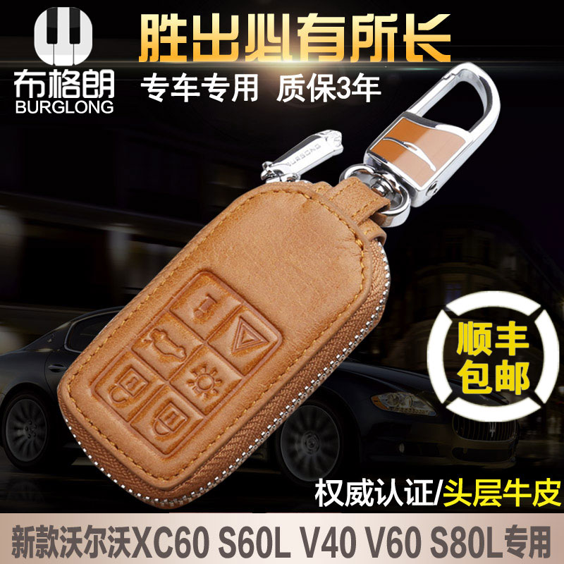 Cloth grantaire dedicated volvo car sets buckle leather wallets for men and women XC60S 60LV40V60S80L