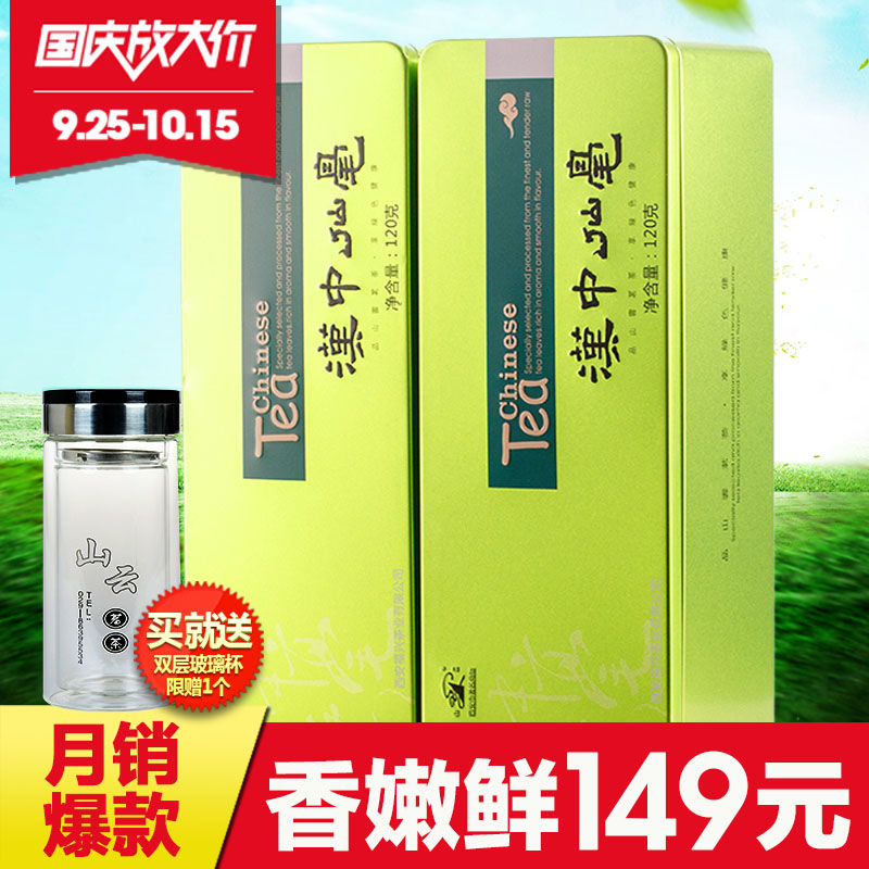 Clouds mountain tea 2016 new tea mingqian wuzi hanzhong cents cents green tea roasted green tea buxus green gift box 120g