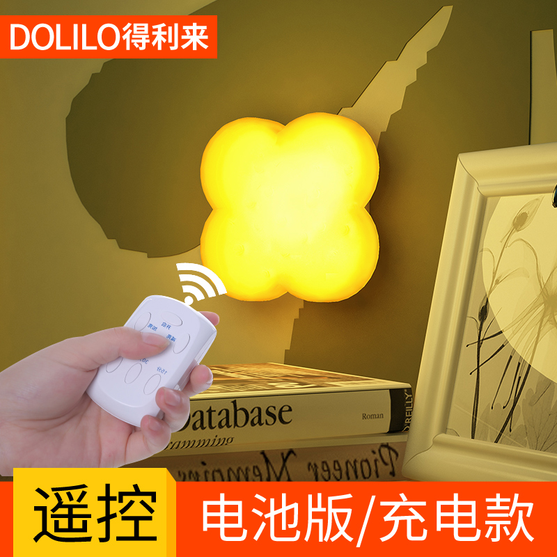Clover remote sensing led night light aisle rechargeable battery intelligent remote control plug bedroom bedside wall lamp night