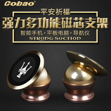 Cobao creative magnetic car phone holder car dashboard car phone holder apple universal glue stick type magnet