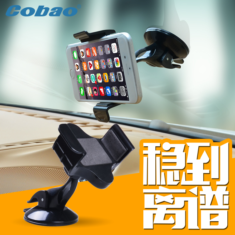 Cobao sucker strong suction cup windshield with a car phone navigator stand apple samsung millet universal