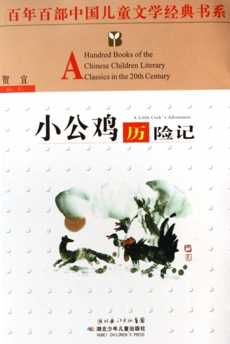 Cockerel adventures/hundred hundred chinese children's literature classic children's book series bo library network