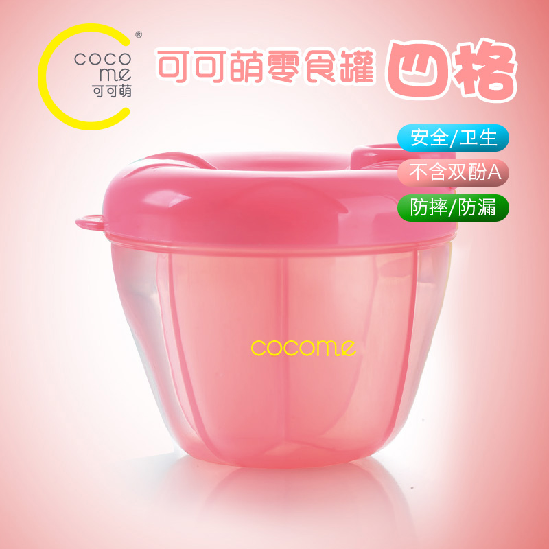Cocome cocoa meng baby baby antibacterial moisture storage tank milk cans fourfold milk storage tank