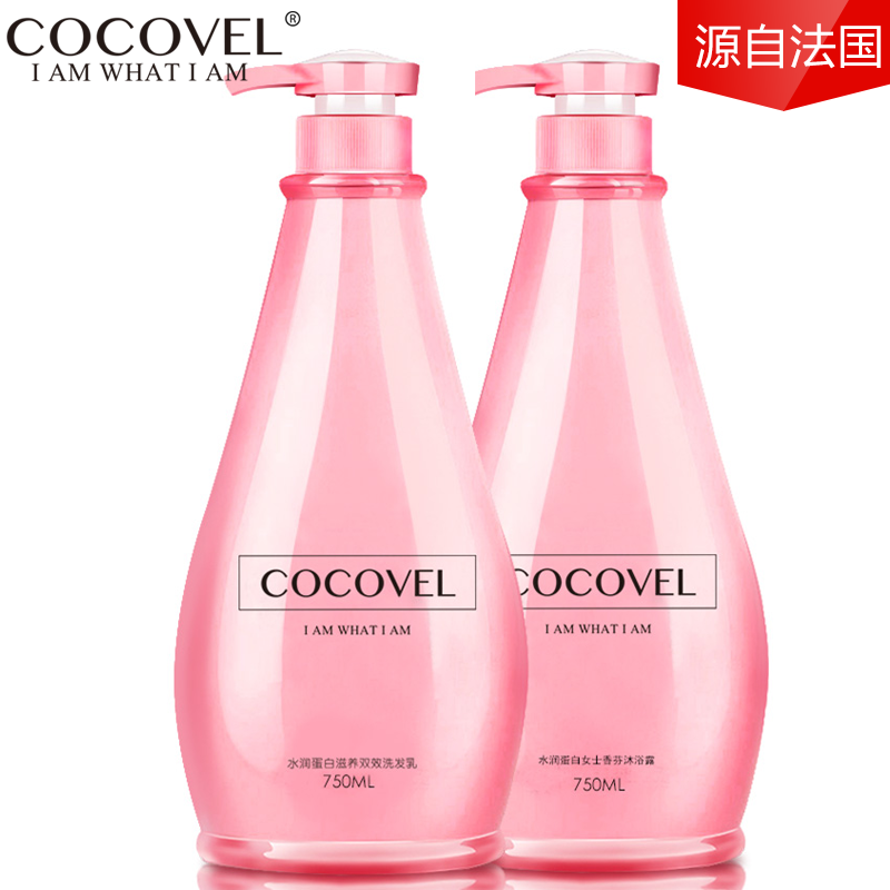 Cocovel shampoo shower gel suit male ms. universal perfume type lasting fragrant shower gel bathing suit