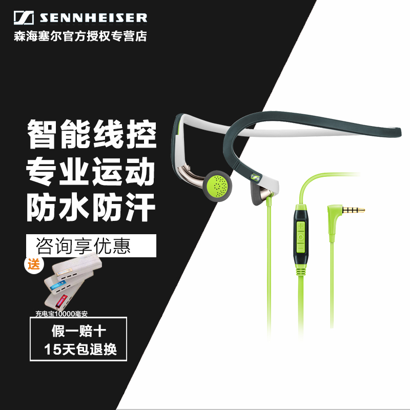 [Collar coupon minus] sennheiser/sennheiser PMX686 sports waterproof ear headphone wire