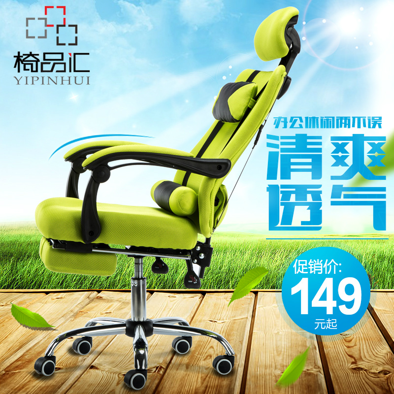 Collection chair computer chair home office chair swivel reclining chair boss chair ergonomic chair staff mesh