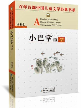 Collector's edition hundred hundred small slap speak chinese children's literature classic book series zhang qiusheng genuine books primary language new New curriculum reading books